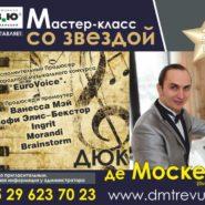 Мастер-класс со звездой: Дюк де Москетти
