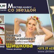 Мастер-класс со звездой: Галина Шишкова