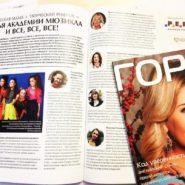 Интервью с мамами «ревюшек» в журнале «Город женщин»