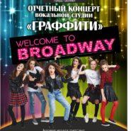 Отчетный концерт студии «Граффити» 14 мая