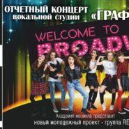 Отчетный концерт «Граффити» и презентация группы REVЮ