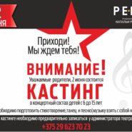 Объявлен кастинг в Концертный состав Академии мюзикла «Ревю»