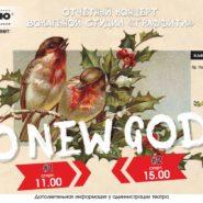 14 января состоятся отчетные концерты «Граффити»