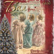 Рождественский благотворительный бал в стиле «ампир»: от сердца — к сердцу в вихре вальса!