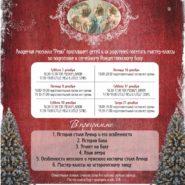 Расписание мастер-классов по Рождественскому балу