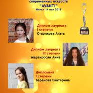 Поздравляем победителей вокального конкурса «Аванти»