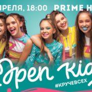 Розыгрыш билетов на концерт группы Open Kids!