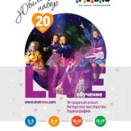 В год культуры детский музыкальный театр «РЕВЮ» объявляет юбилейный набор!
