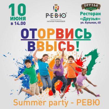 """Summer party """"Оторвись ввысь!"""""""