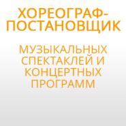 Хореограф-постановщик