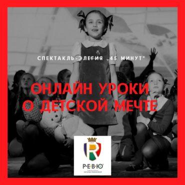 """МУЗЫКАЛЬНЫЙ СПЕКТАКЛЬ- ЭЛЕГИЯ """"45 МИНУТ"""""""