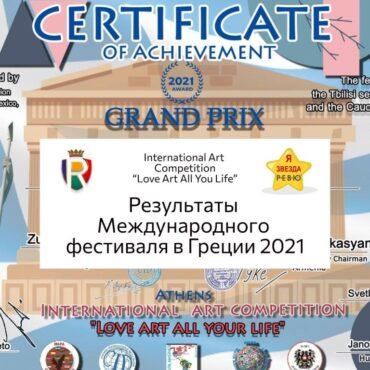 Результаты Международного Фестиваля в Греции 2021