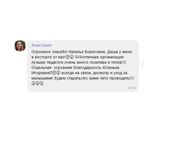Elena Palskova